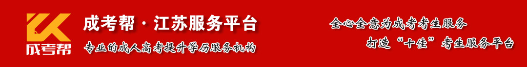 江苏成人高考辅导网